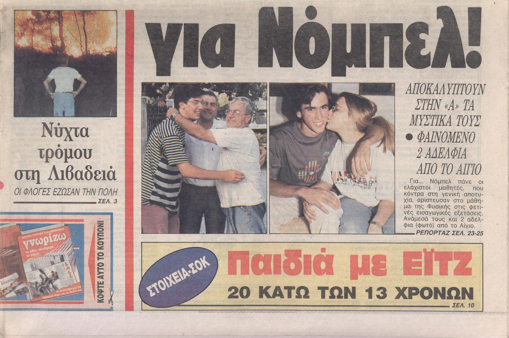 Evangelos Katsioulis on Apogevmatini, 1993