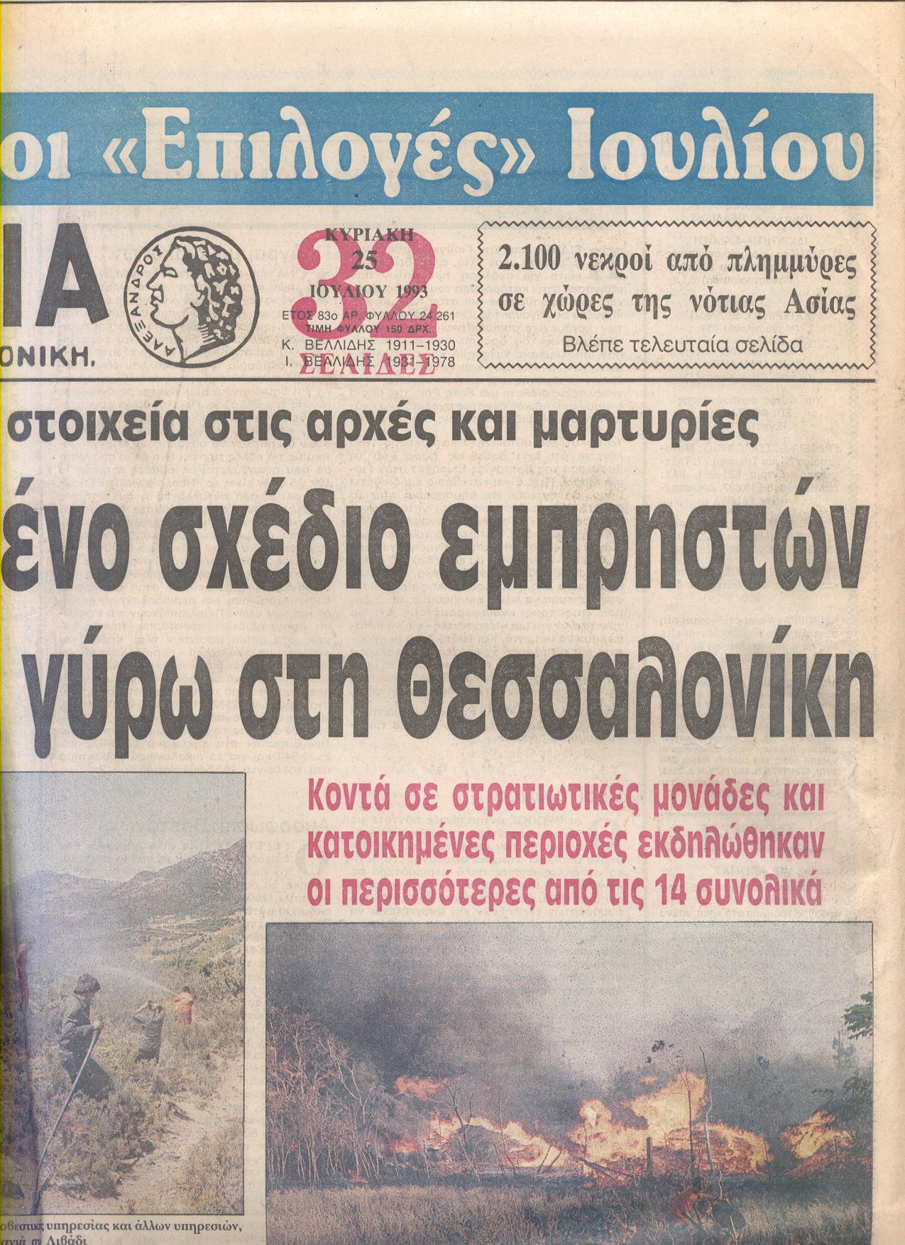 Evangelos Katsioulis in Makedonia newspaper, 1993