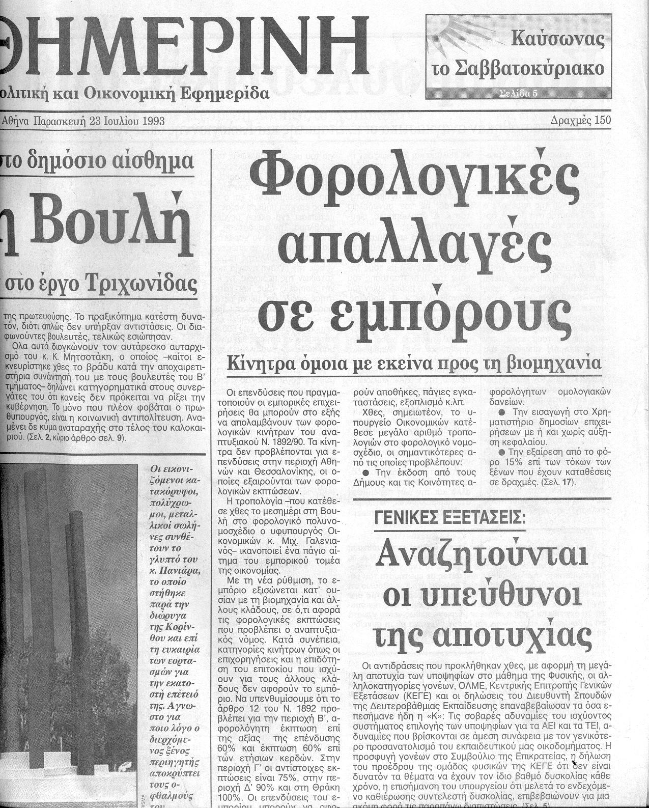 Evangelos Katsioulis on Kathimerini, 1993