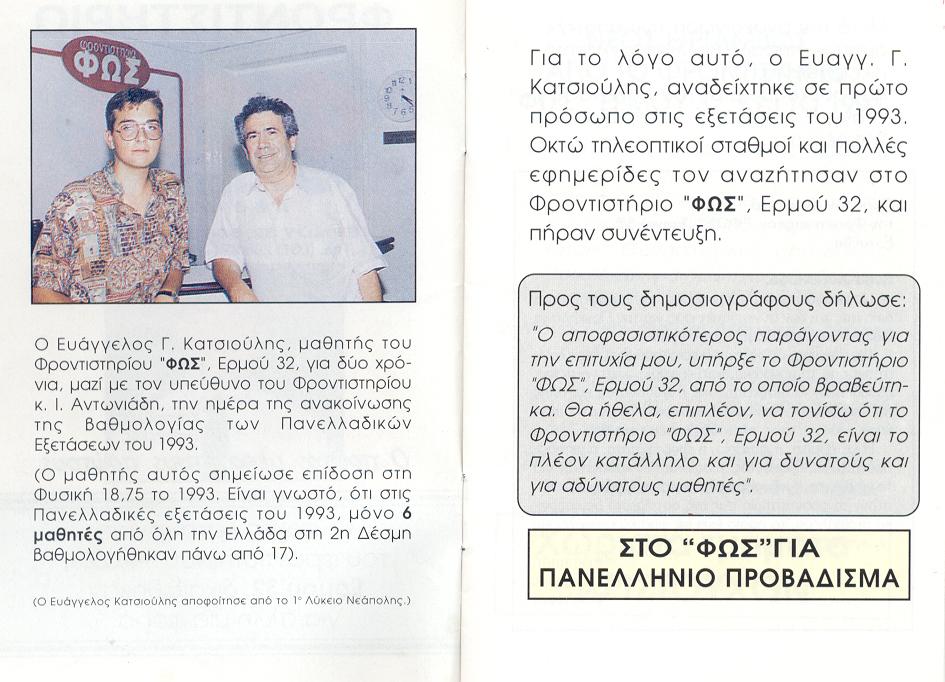 Evangelos Katsioulis on FOS Educ. Ed., 1993