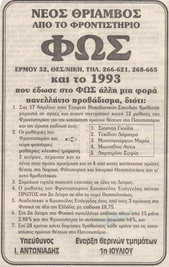 Evangelos Katsioulis in Makedonia newspaper, 1994