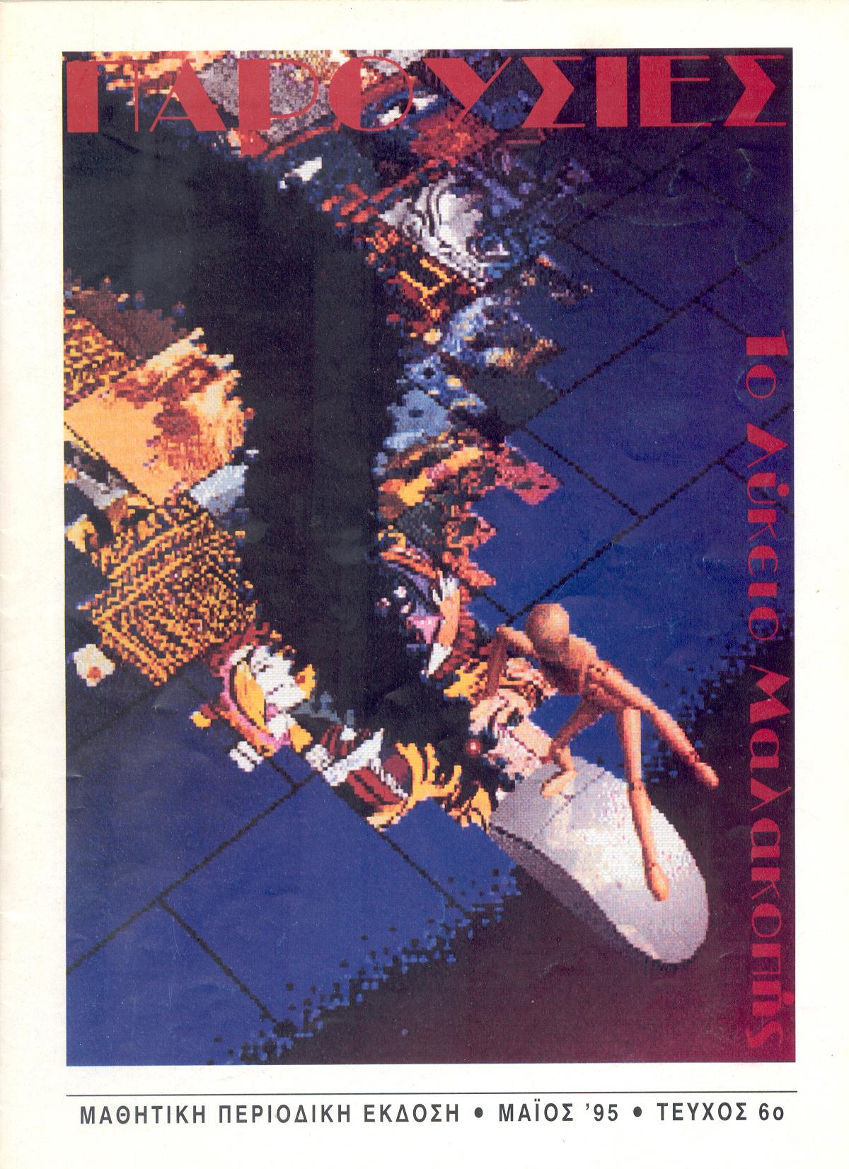 Evangelos Katsioulis on Parousies, 1995