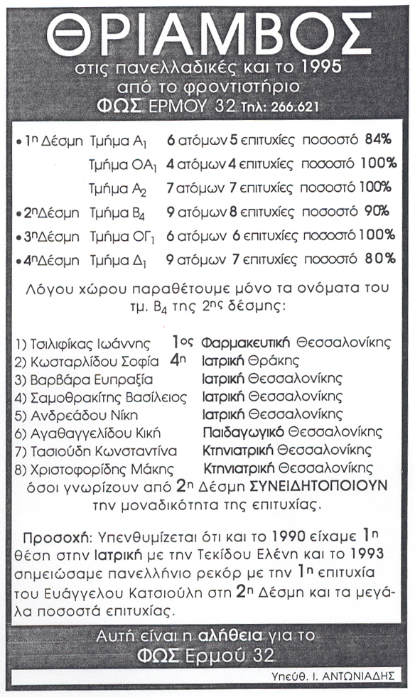 Evangelos Katsioulis in Makedonia newspaper, 1995