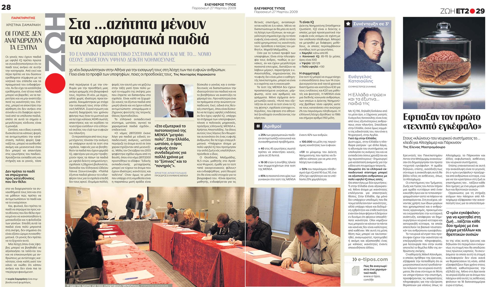 Dr Katsioulis on Eleftheros Typos, 2009