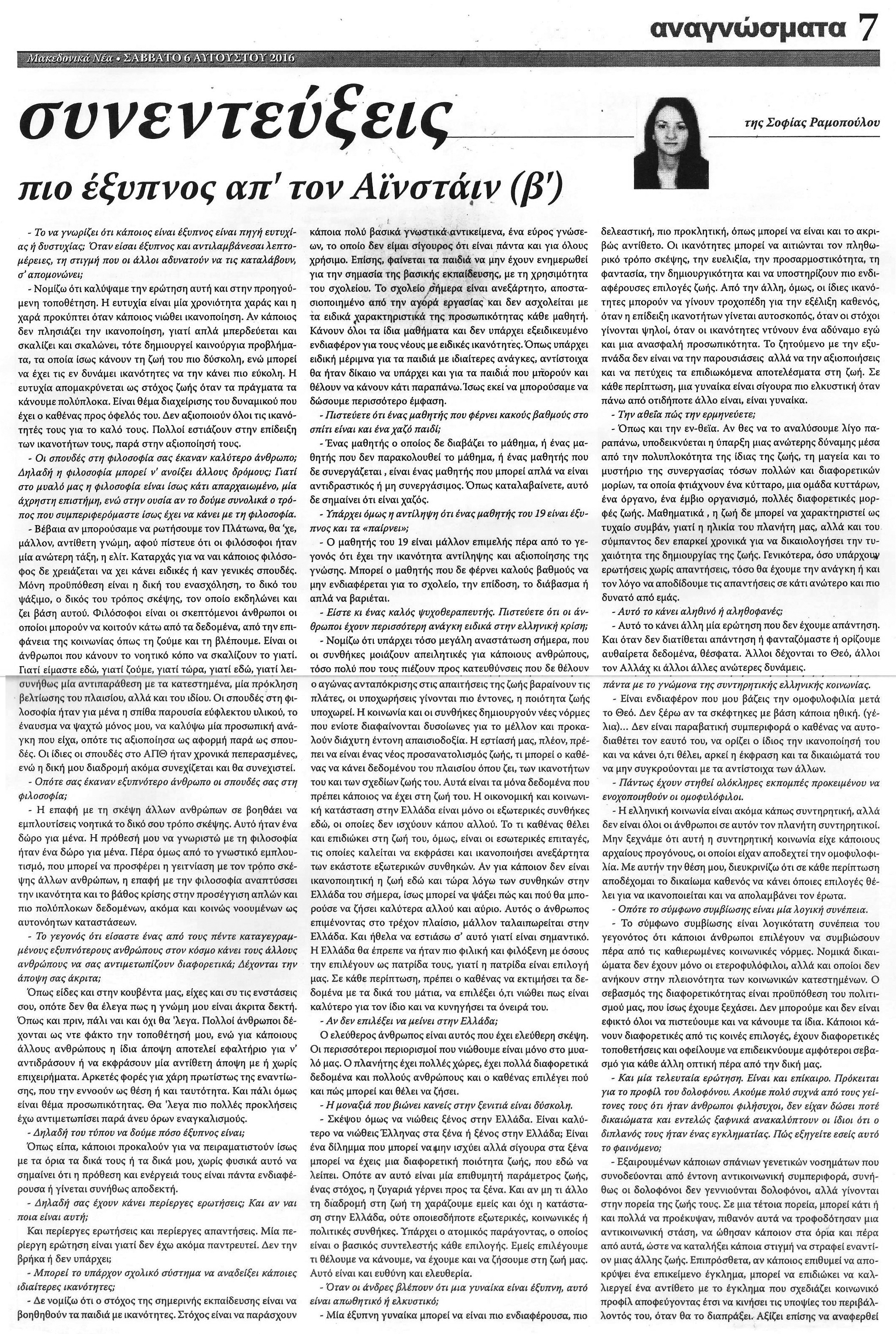 Dr Evangelos Katsioulis on Makedonika Nea