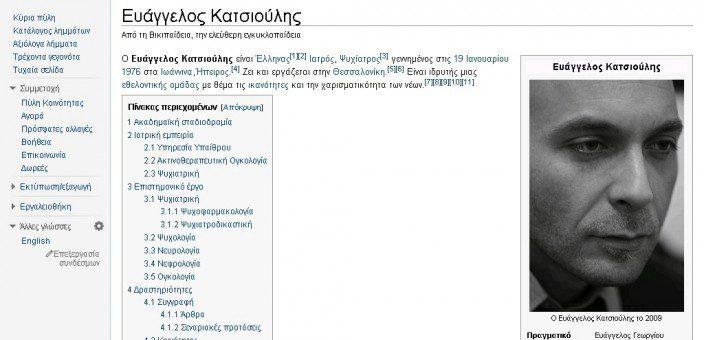 Dr Katsioulis on Wikipedia Greece (2013)