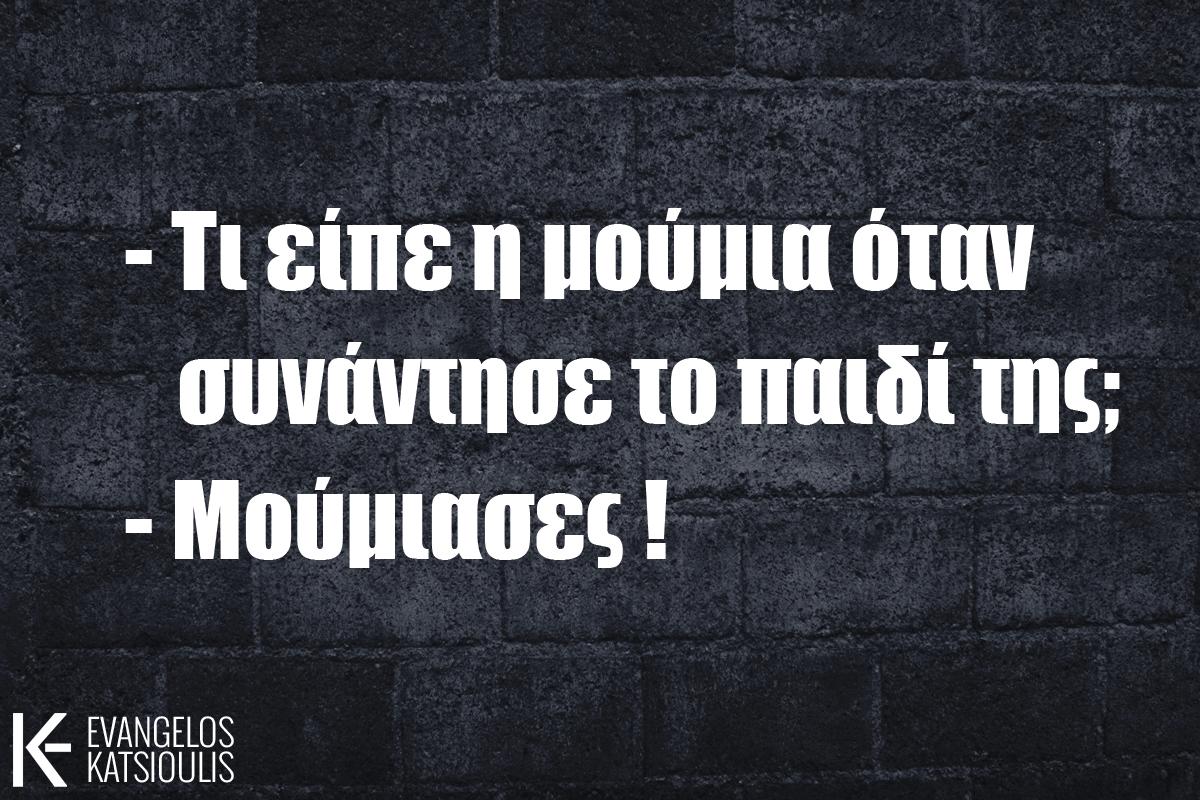 moumia