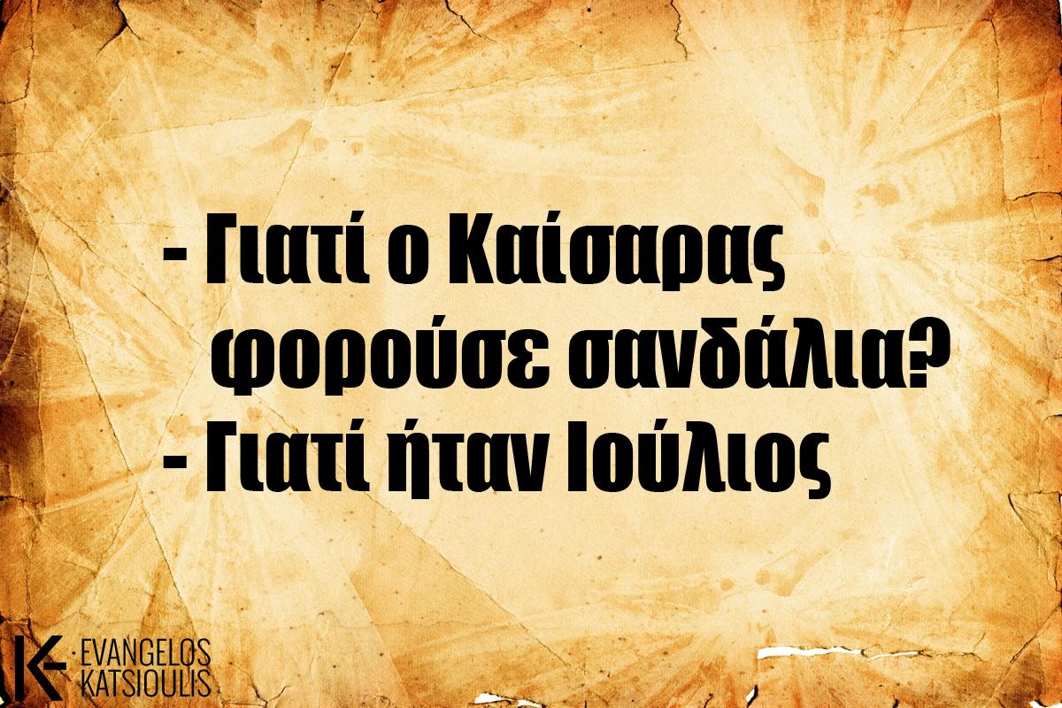 kaisaras - ioulios