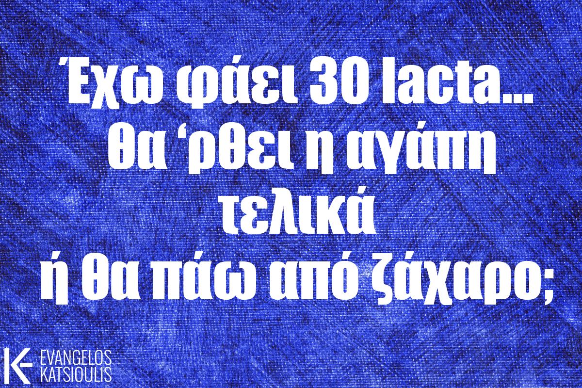 lacta - agapi