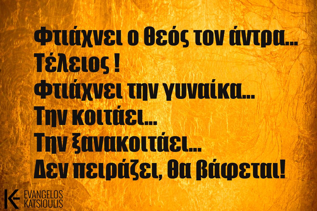 theos - antras - gynaika