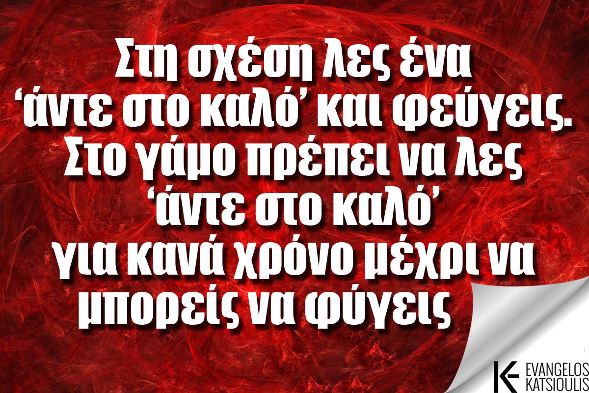 ante_sto_kalo