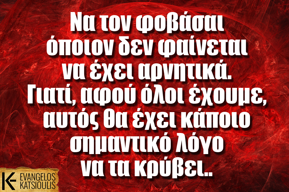 xoris_arnitika