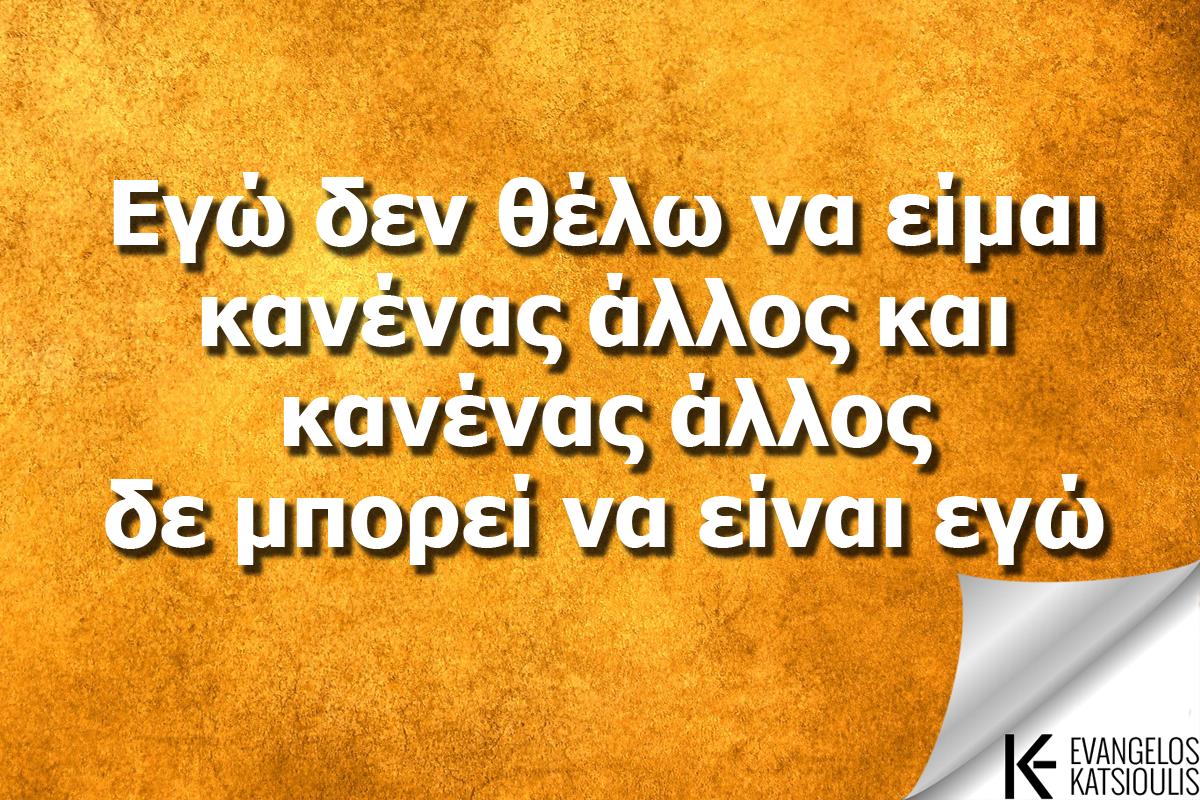 eimai_ego