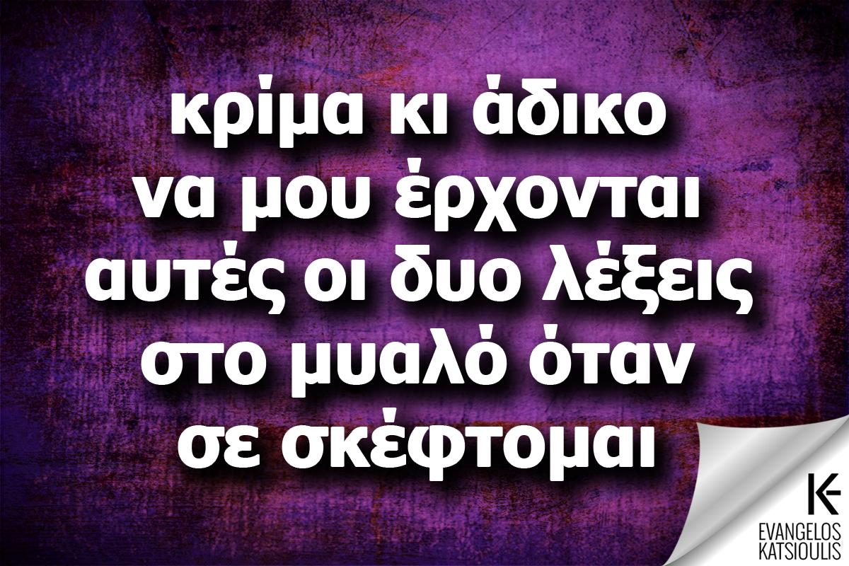 krima_adiko