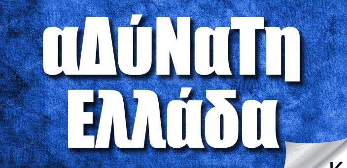 αΔύΝαΤη Ελλάδα