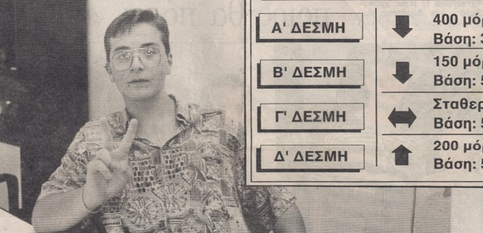 Evangelos Katsioulis on Apogevmatini newspaper (1993)