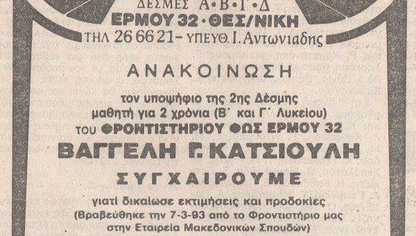 Evangelos Katsioulis on FOS campaign (Makedonia, 1993)