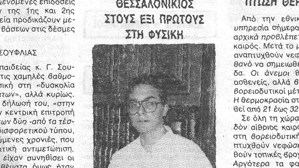 Evangelos Katsioulis on Makedonia newspaper (1993)