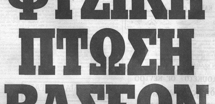 Evangelos Katsioulis on Thessaloniki newspaper (1993)