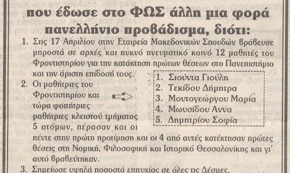 Evangelos Katsioulis on FOS campaign (Makedonia, 1994)