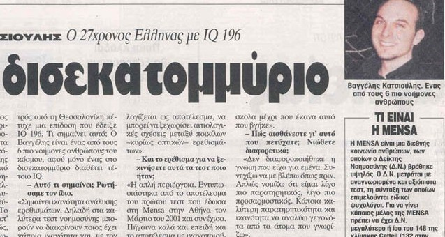 Dr Katsioulis' interview on Eleftherotypia (2003)