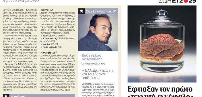 Dr Katsioulis' interview on Eleftheros Typos (2009)