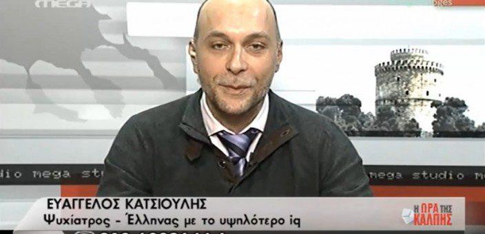 Dr Katsioulis' interview on Mega SK (2015)
