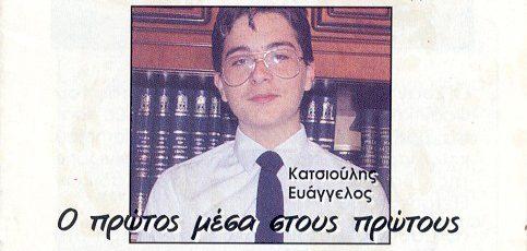 Evangelos Katsioulis on FOS organization brochure (1993)