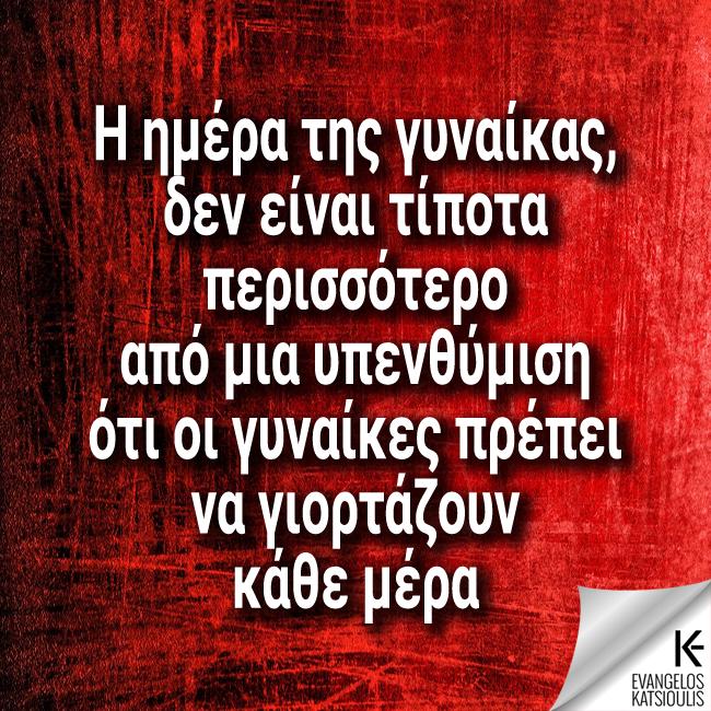 mera_gynaikas