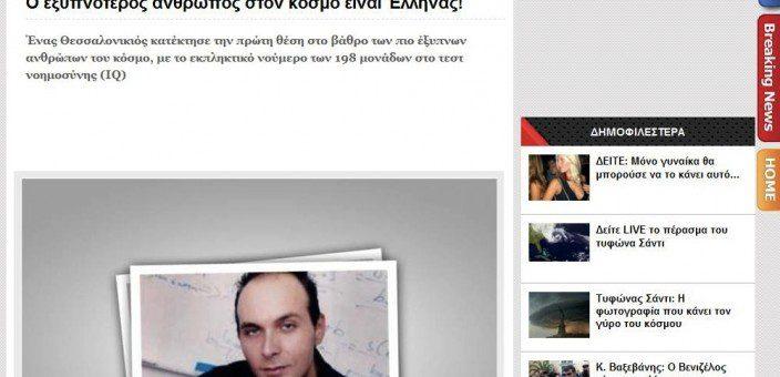 Dr Katsioulis on NewsBomb.gr (2012)