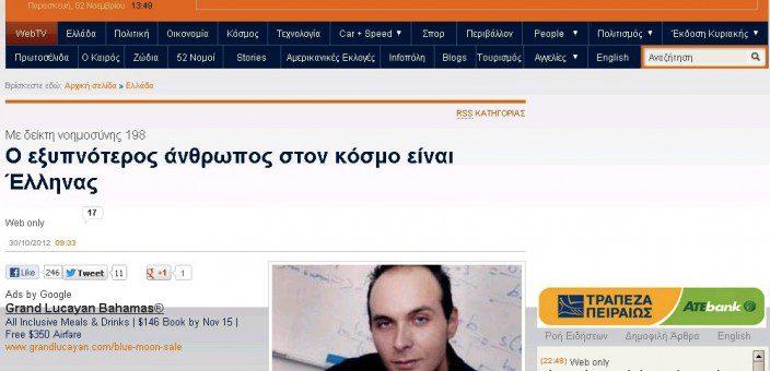 Dr Katsioulis on Proto Thema (2012/10)
