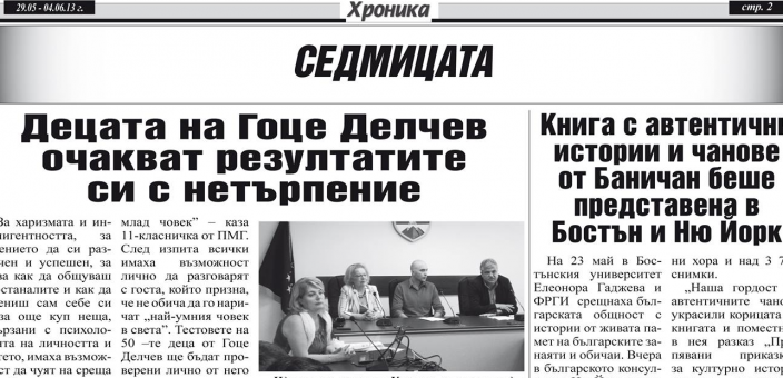 Dr Katsioulis on Xronika.bg (2013/05/29)