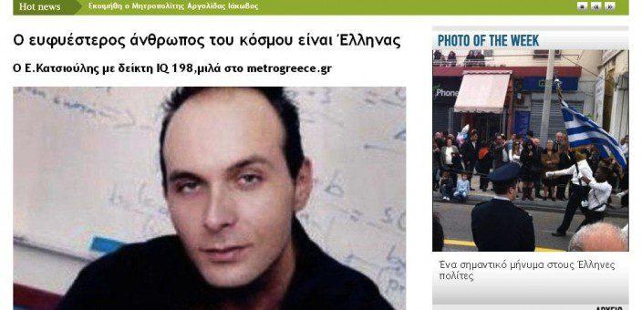Dr Katsioulis' interview on Metro Greece (2013)