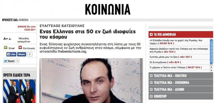 Dr Katsioulis on Ethnos.gr (2015/01/22)