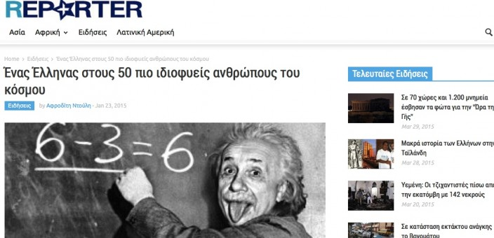 Dr Katsioulis on GreekReporter.gr (2015/01/23)
