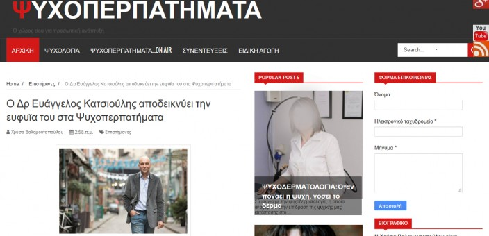 Dr Katsioulis' interview on Psychopermatimata (2015)