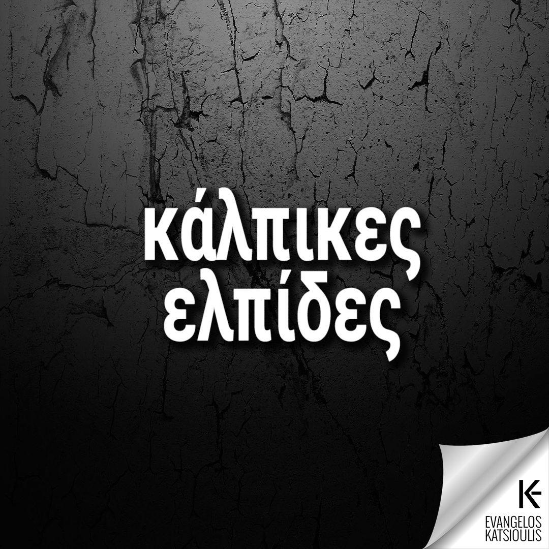 kalpikes_elpides