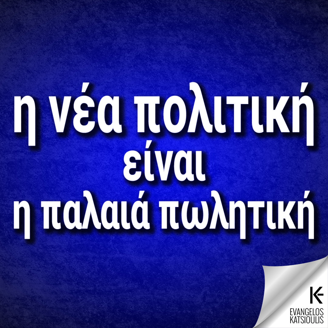 politiki_pwlitiki
