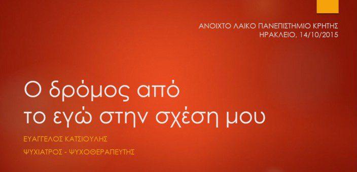 Ο δρόμος από το εγώ στην σχέση μου (ΑΛΠ Κρήτης, 2015)