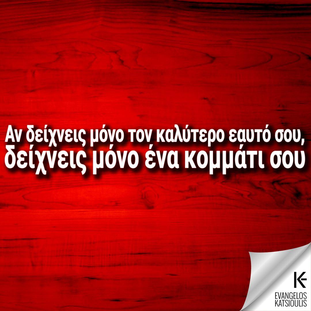 kalyteros_eaytos