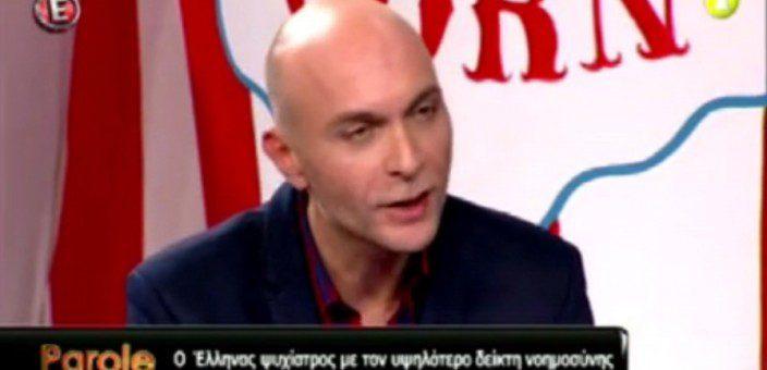 Ο Έλληνας ψυχίατρος με τον υψηλότερο δείκτη νοημοσύνης (Parole, TV E, 2016)