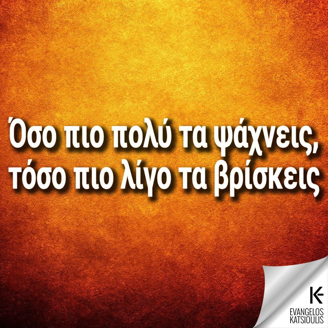 psaxneis_vriskeis
