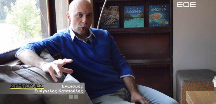 Πιο έξυπνος από τον Αινστάιν (Συνέντευξη του Ε. Κατσιούλη) – Μέρος 2ο