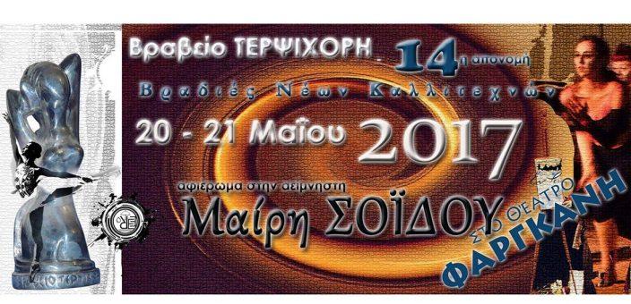 Οι Omadikes.gr με τον ιδρυτή τους, Ευάγγελο Κατσιούλη, συμμετέχουν στην 14η Τερψιχόρη