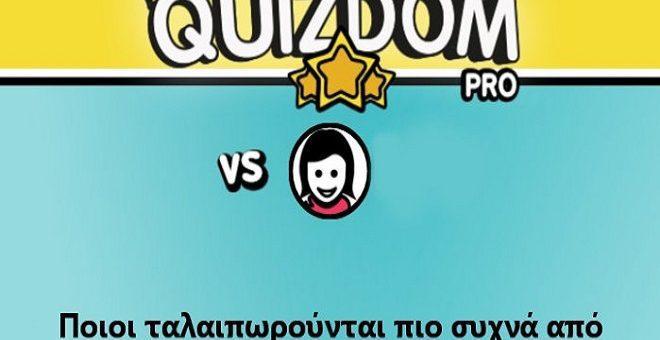 Quizdom: Τέσταρε τις γνώσεις με τον πιο έξυπνο άνθρωπο του πλανήτη